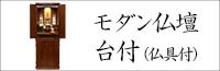 台付モダン仏壇-仏具付一覧カテゴリ