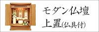 上置きモダン仏壇-仏具付一覧カテゴリ