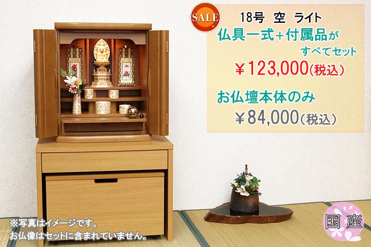 おしゃれな家具調仏壇部屋置きイメージ