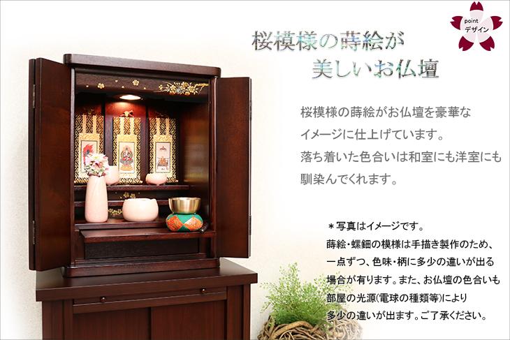 お仏壇デザイン