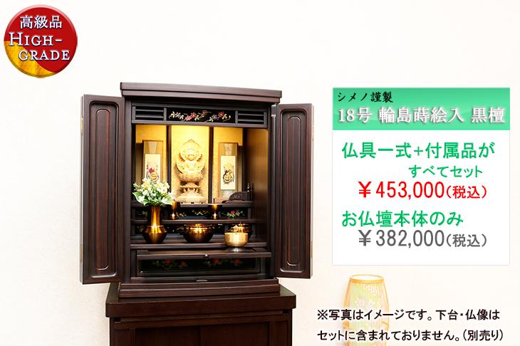 コンパクトモダンな高級輪島塗仏壇部屋置きイメージ