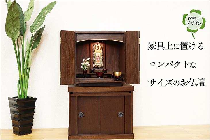 小さいミニ仏壇14号ニークお仏壇デザイン