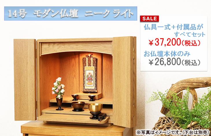 小さいミニ仏壇-おしゃれなモダン(家具調)仏壇ニーク部屋置きイメージ