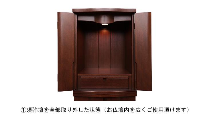 モダン(家具調)台付仏壇-須弥壇全部取り外し画像1