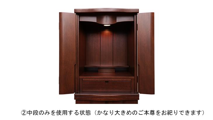 モダン(家具調)台付仏壇-中段のみ設置画像2