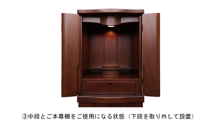 モダン(家具調)台付仏壇-中段と本尊台使用画像3