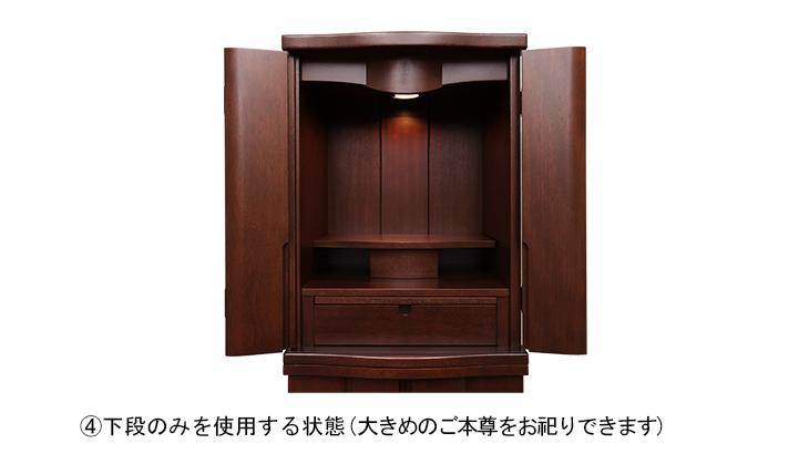 モダン(家具調)台付仏壇-下台のみ設置画像4