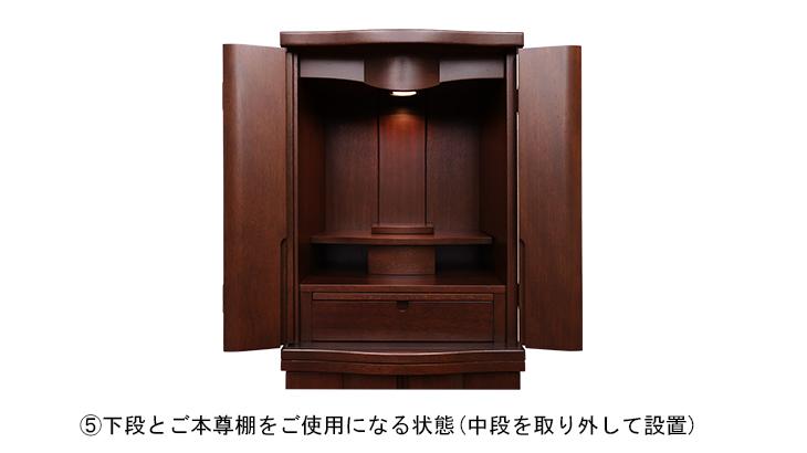 モダン(家具調)台付仏壇-下台と本尊台使用画像5