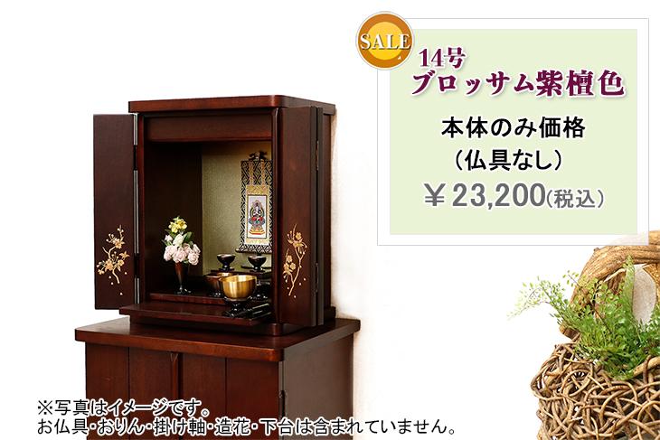 小さいミニ仏壇-おしゃれなモダン(家具調)仏壇-14号ブロッサム紫檀色仏具なし-部屋置きイメージ