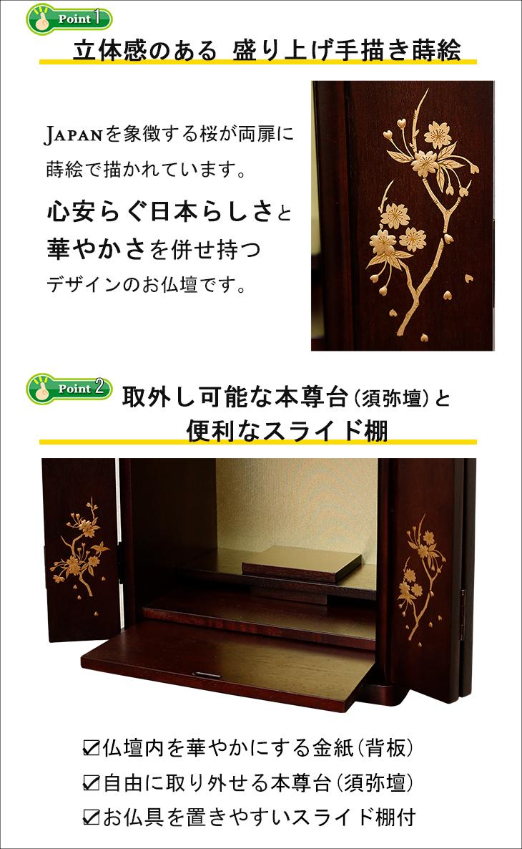 小さいミニ仏壇14号ブロッサム紫檀色-ポイント特徴