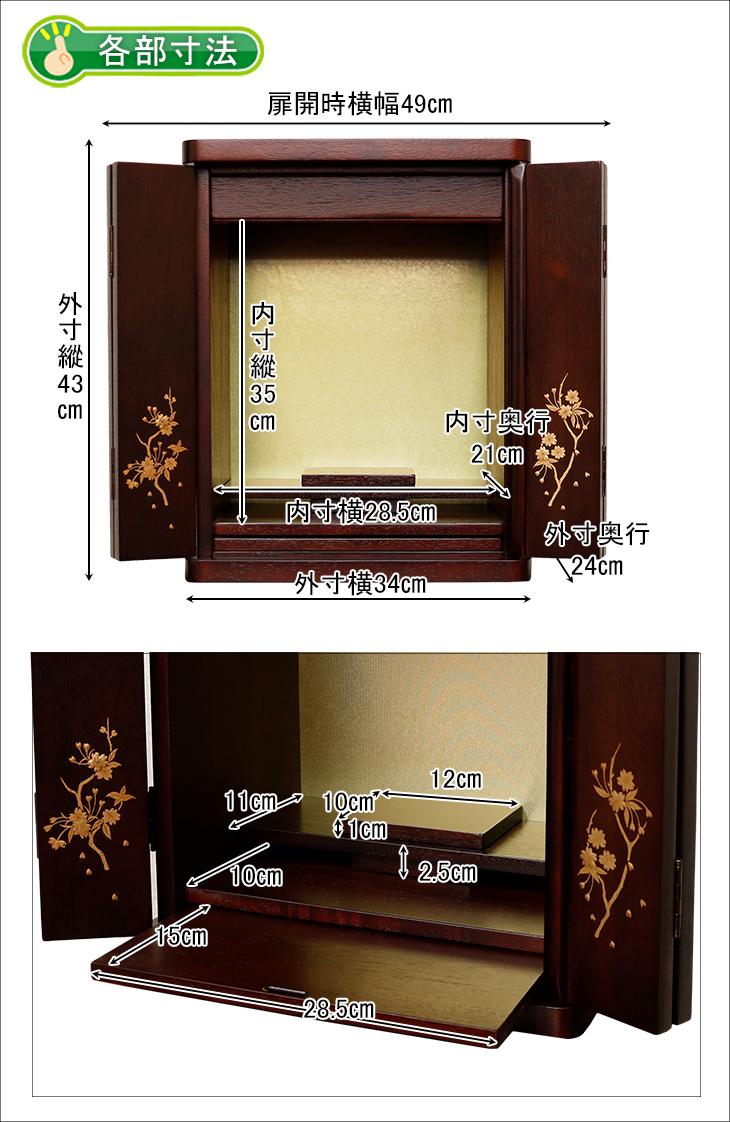 小さいミニ仏壇14号ブロッサム紫檀色-お仏壇サイズ