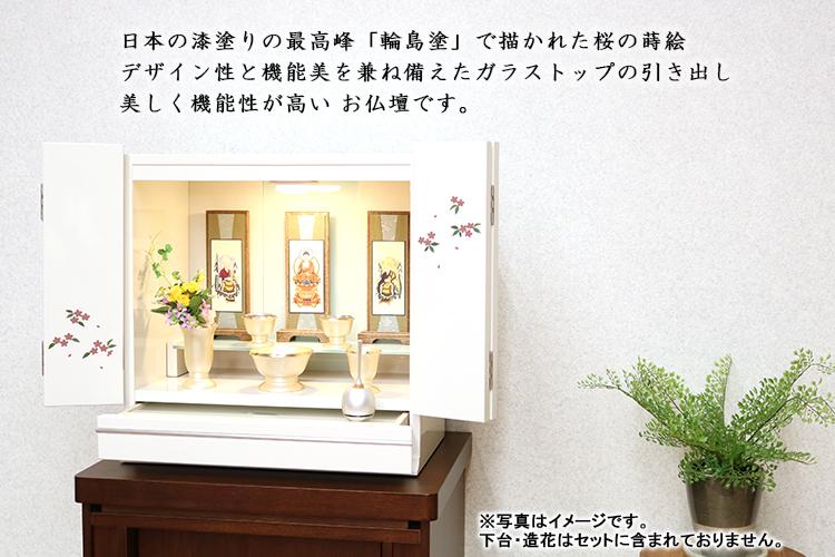 シャレードワイド仏壇デザイン