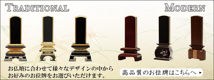 お位牌【仏壇仏具・お位牌販売 仏壇のシメノ】ではお仏壇に合わせて様々なデザインの中からお好みのお位牌をお選びいただけます。高品質のお位牌はこちらへどうぞ。