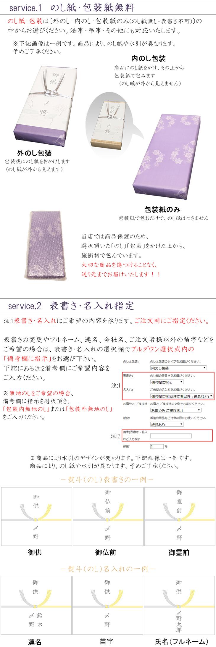 進物用お線香-サービス内容1