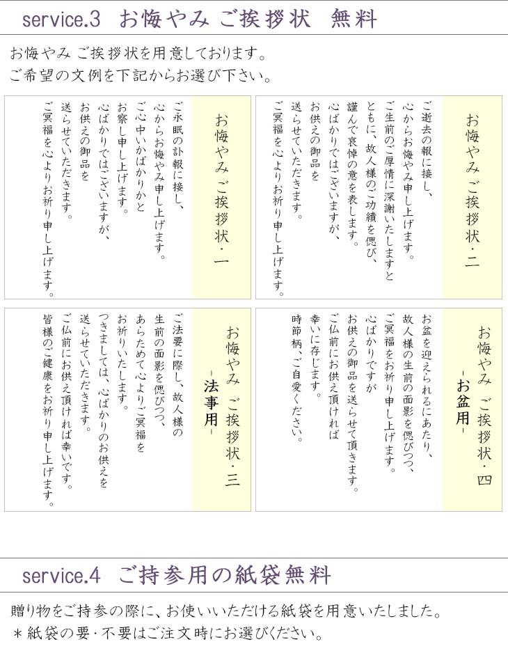 進物用お線香-サービス内容2