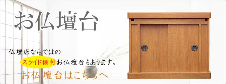 お仏壇台【仏壇仏具・お位牌販売 仏壇のシメノ】では上置き仏壇専用のお仏壇台もご用意しております。仏壇店ならではのスライド棚付きのお仏壇台もあります。お仏壇を置く台をお探しの方はこちらへ。